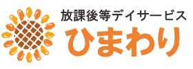 ようこそ - ひまわり放課後等デイサービス【茨城県常陸太田市】朋友会
